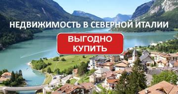 Агенство недвижимости в Италии Элитная недвижимость на севере Италии