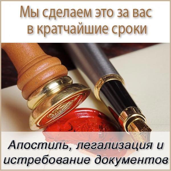 Апостиль, легализация и истребование документов